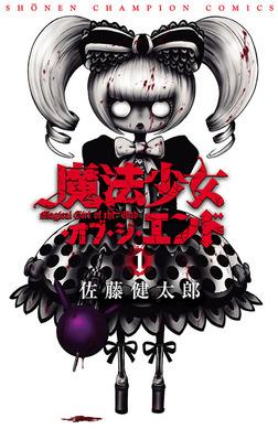 魔法少女・オブ・ジ・エンド 1-電子書籍