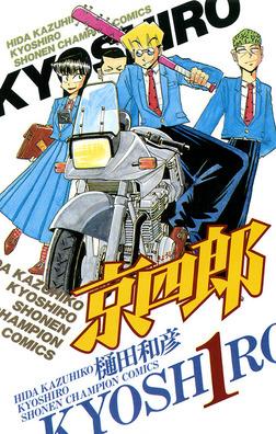 京四郎 1-電子書籍