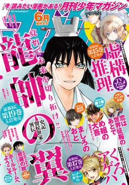 月刊少年マガジン 2021年6月号 [2021年5月6日発売]-電子書籍