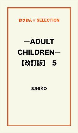 ―ADULT CHILDREN―【改訂版】 5-電子書籍