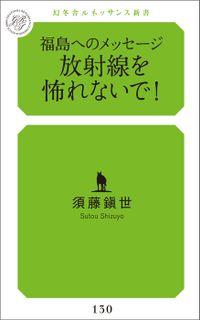 福島へのメッセージ 放射線を怖れないで!