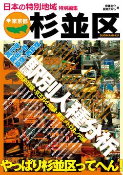 日本の特別地域 特別編集 東京都 杉並区-電子書籍