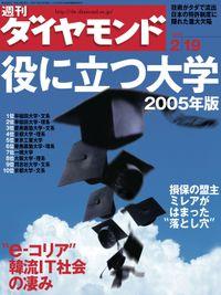 週刊ダイヤモンド 05年2月19日号