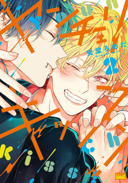 ヤンチェリキッス! 【電子限定特典付き】(2)-電子書籍
