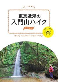 東京近郊の入門山ハイク 日帰りであるく22コース