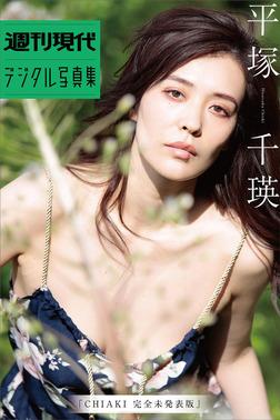 平塚千瑛「CHIAKI完全未発表版」 週刊現代デジタル写真集-電子書籍