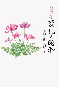 随想集 変化の昭和-電子書籍