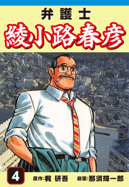 弁護士綾小路春彦(4)-電子書籍