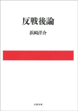 反戦後論-電子書籍