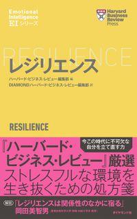 ハーバード・ビジネス・レビュー[EIシリーズ] レジリエンス
