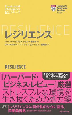 ハーバード・ビジネス・レビュー[EIシリーズ] レジリエンス-電子書籍