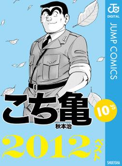 こち亀10's 2012ベスト-電子書籍