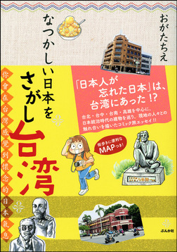 なつかしい日本をさがし台湾-電子書籍