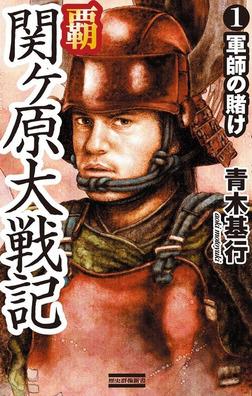 覇関ヶ原大戦記1-電子書籍