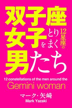 双子座女子をとりまく12星座の男たち-電子書籍