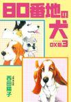 80番地の犬 DX版