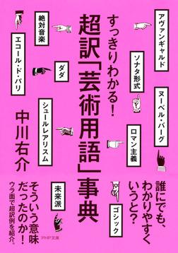 すっきりわかる! 超訳「芸術用語」事典-電子書籍