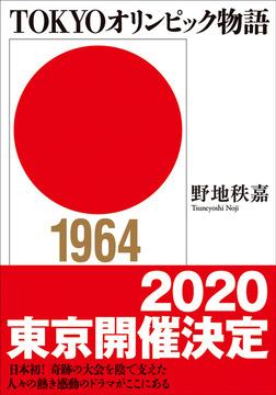 TOKYOオリンピック物語-電子書籍