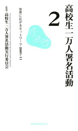 高校生一万人署名活動2 : 世界に広がるネットワーク2001-11-電子書籍