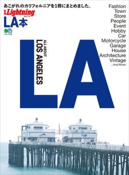 別冊Lightning Vol.176 LA本-電子書籍