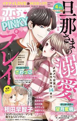 恋愛宣言PINKY2021年4月号-電子書籍
