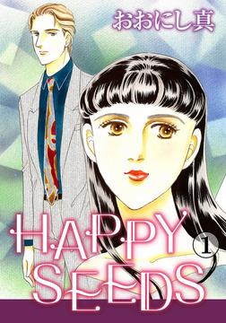 HAPPY SEEDS-電子書籍
