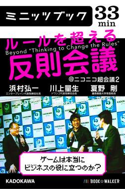 ルールを超える反則会議@ニコニコ超会議2 ゲームは本当にビジネスの役に立つのか?-電子書籍