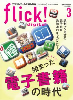 flick! digital 2015年3月号 vol.41-電子書籍