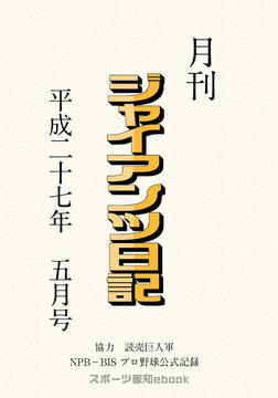 月刊ジャイアンツ日記 平成二十七年五月号-電子書籍