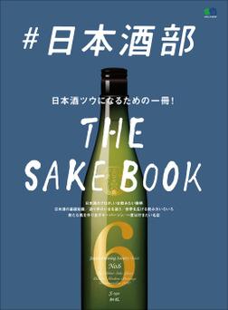 #日本酒部-電子書籍