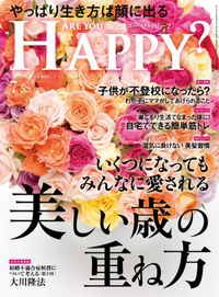 Are You Happy? (アーユーハッピー) 2021年7月号