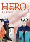 HERO ~4分間のマリーゴールドbefore~【単話】(1)
