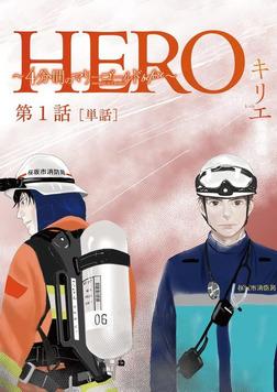 HERO ~4分間のマリーゴールドbefore~【単話】(1)-電子書籍