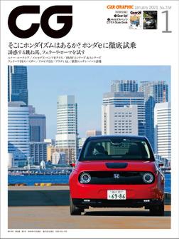 CG(CAR GRAPHIC)2021年1月号-電子書籍