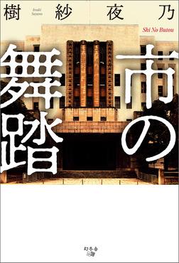 市の舞踏-電子書籍