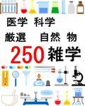 雑学【250】医学 科学 自然 物