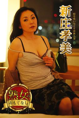 【熟女のおもてなし】精を吸い尽くす淫欲人妻 新庄孝美-電子書籍