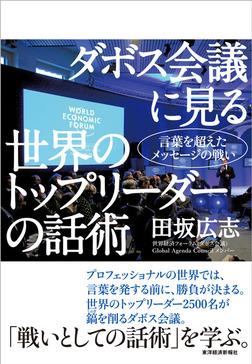 ダボス会議に見る 世界のトップリーダーの話術-電子書籍