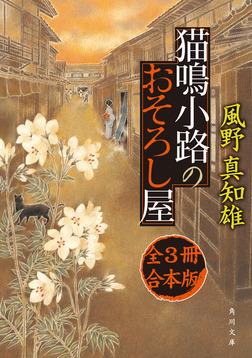猫鳴小路のおそろし屋 全3冊合本版-電子書籍