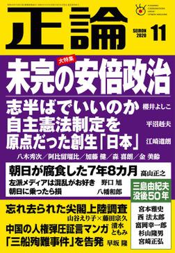 月刊正論2020年11月号-電子書籍