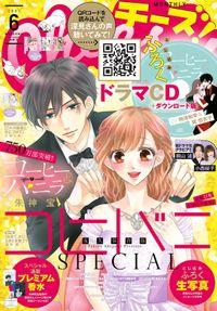 Cheese!【電子版特典付き】 2021年6月号(2021年4月24日発売)