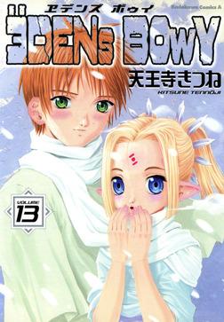 ヱデンズ ボゥイ(13)-電子書籍