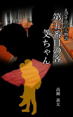 えびす亭百人物語 第五番目の客 文ちゃん-電子書籍