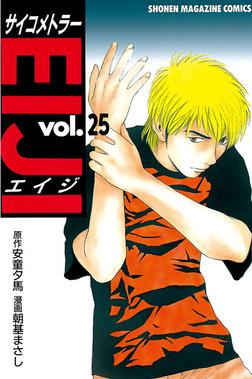 サイコメトラーEIJI(25)-電子書籍
