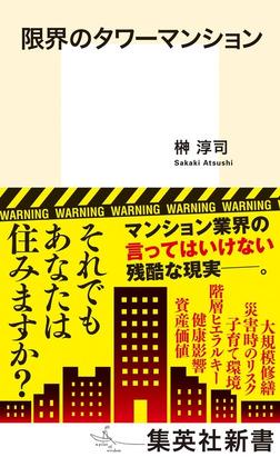 限界のタワーマンション-電子書籍