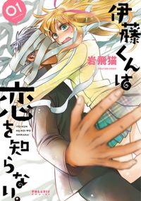 伊藤くんは恋を知らない。(1)