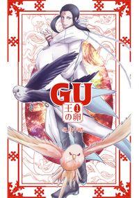 GU 王の卵(1)