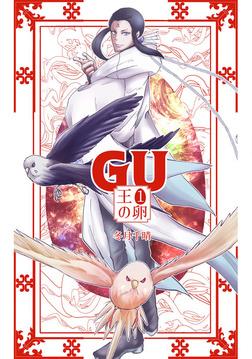GU 王の卵(1)-電子書籍