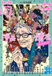 筒井漫画涜本 ふたたび