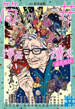 筒井漫画涜本 ふたたび-電子書籍